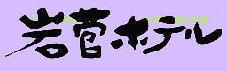 岩菅マーク